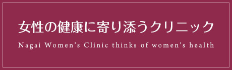 女性の健康に寄り添うクリニック Nagai Women's Clinic thinks of women's health
